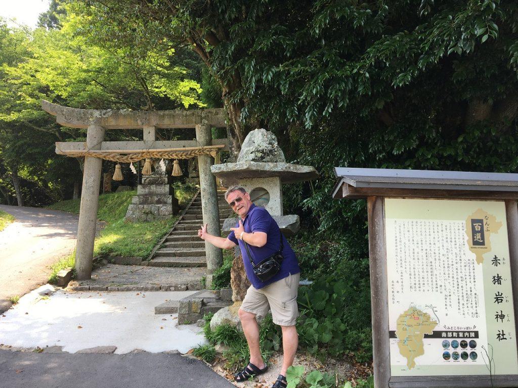 赤猪岩神社3